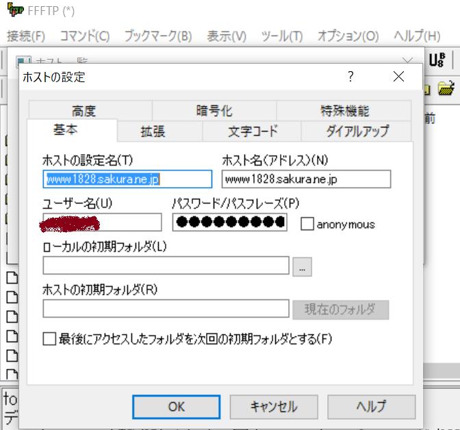 SQLバックアップ5
