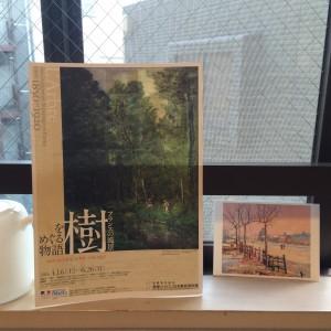 フランスの風景 「樹をめぐる物語」の絵画展に行きました。