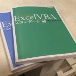 プログラミングを学ぶ意味ーExcel VBA、Wordpressを学んで全体を見る力をつける
