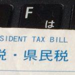 役所から支払関連の通知が届いたら・・簡単に払う前に一度確認しましょう