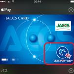 普段の決済はApple Pay + ポストペイ型電子マネーが一番身軽