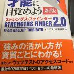 [お勧め本]ストレングス・ファインダー2.0で自分の強み・弱みを知ろう