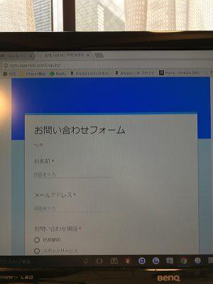 Googleのお問い合わせフォームに記載されたメールアドレスに誤りがあった場合の対策