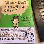 [お勧め本]「『数字』が読めると本当に儲かるんですか?」古屋悟司著