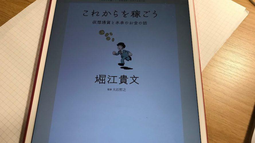 【お勧め本】「これからを稼ごう 仮想通貨と未来のお金の話」堀江貴文さん著ー「お金」を考えるきっかけになる