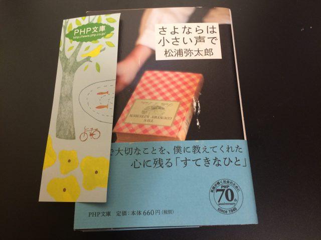 [お勧め本]さよならは小さい声で 松浦弥太郎 著