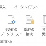 ウェブデータを有効活用!Excelの「Webクエリ」機能を使って自動取込する