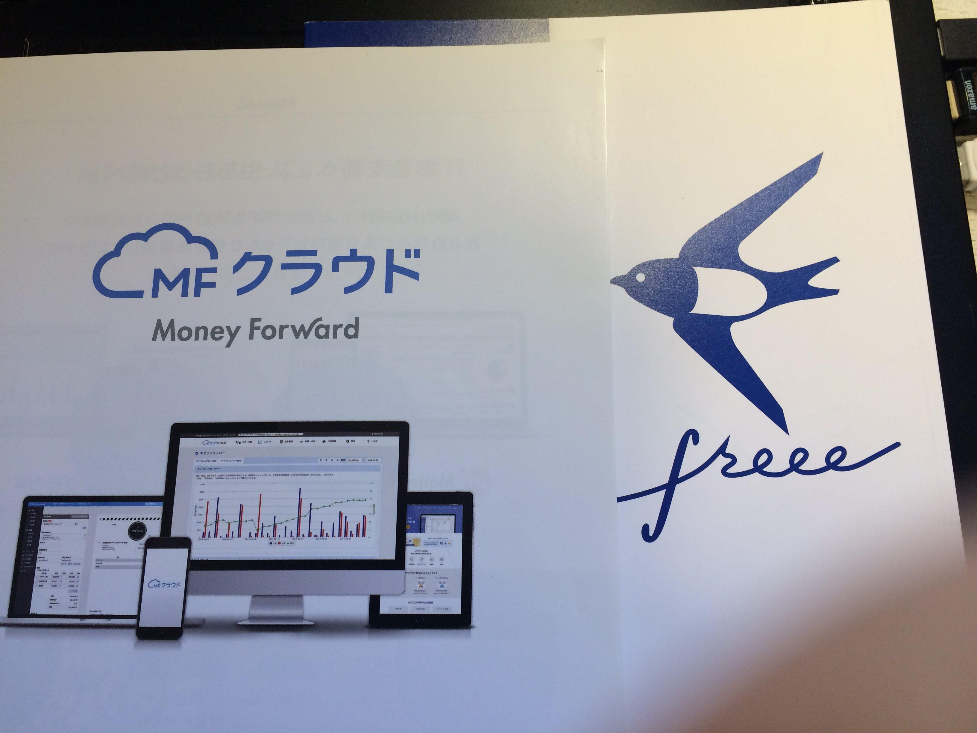 [お知らせ]クラウド会計の記事を当ブログより事務所HPへ移動しました