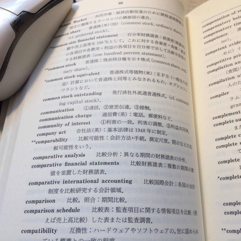 外資系企業の英文経理ってどういう仕事?