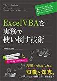 [お勧め本]ExcelVBAを実務で使い倒す技術 高橋宣成著