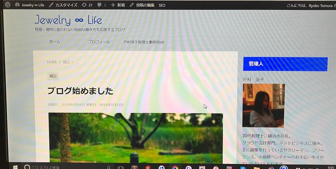 当ブログで検索されているキーワード 必要とされている情報を探る