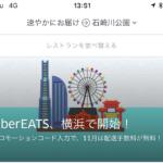UberEATSで食の新体験。気軽にどこでも食事