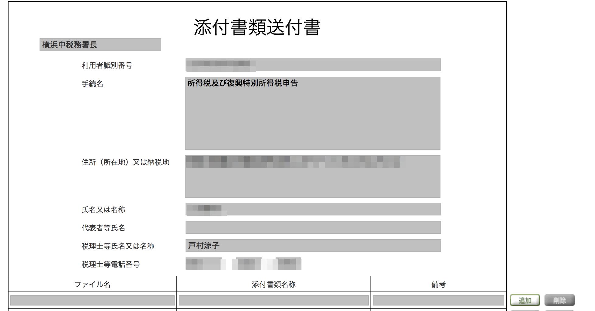 PDFサイズが大きすぎるときに便利なサイズを減らして書き出す方法(Macのプレビュー機能)
