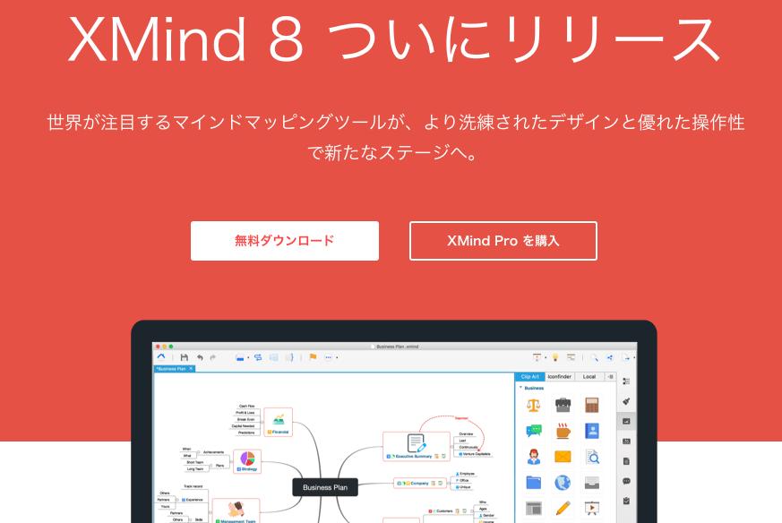 無料でマインドマッピングを始めるなら。Xmind8がお勧め