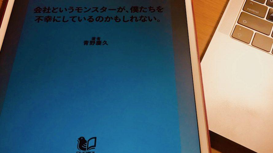 【お勧め本】「会社というモンスターが、僕たちを不幸にしているのかもしれない。」青野慶久さん著ー「カイシャ」「シゴト」実体のないものに振り回されていないか