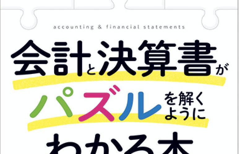 【書籍出版のお知らせ】「会計と決算書がパズルを解くようにわかる本」2018/8/9発売