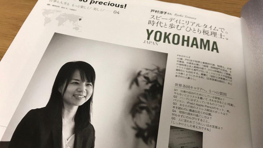 【取材協力】小学館発行の雑誌「Precious 2018年11月号」に取材協力しました