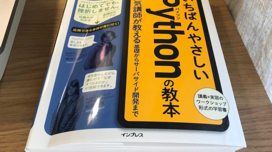 環境準備から会話botまで。『いちばんやさしいPythonの教本』でプログラミングの楽しさを学ぶ