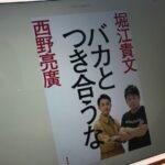 【お勧め本】『バカとつき合うな』堀江貴文さん、西野亮廣さん著ー「存在なし」よりも「行動するバカ」でいたい