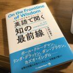 Google Assistantで通訳。「英語を学ぶべきか」より「英語を学びたいか」がきっと大事になる