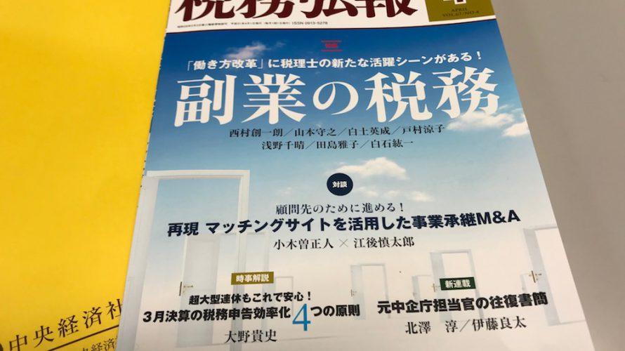 【お知らせ】税務弘報2019年4月号「副業の税務」特集に執筆しました
