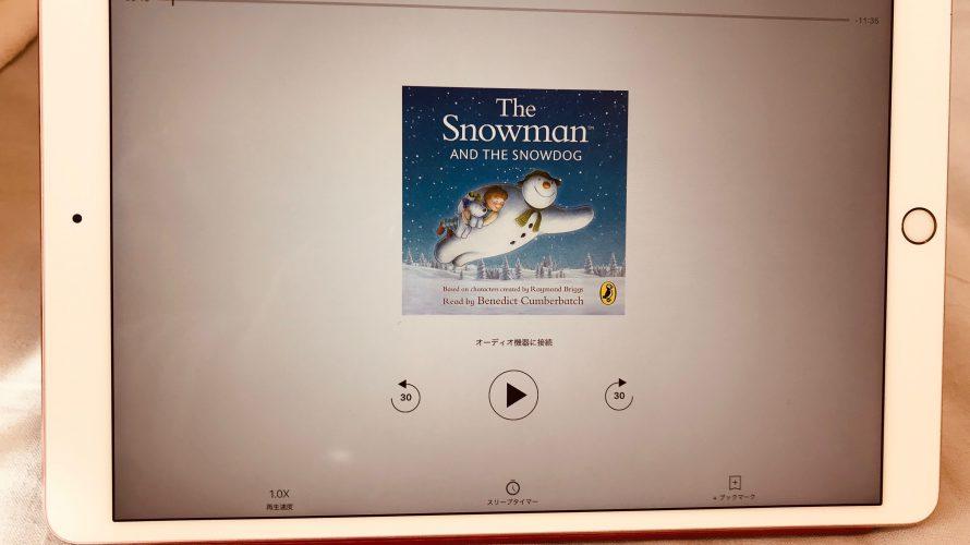 耳で楽しむ、AmazonのAudibleは英語学習にお勧め