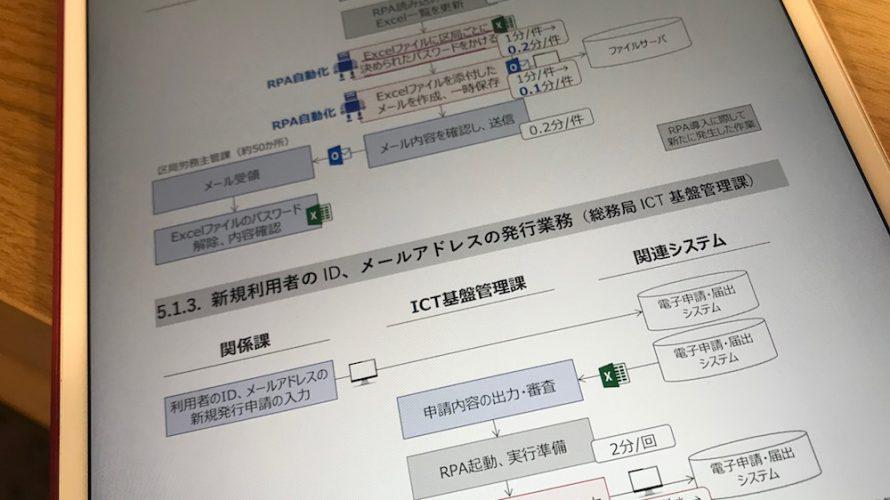 横浜市のRPA有効性検証に関する共同実験報告書を読んで感じた課題・ヒント