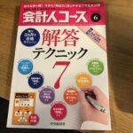 【雑誌執筆】『会計人コース2019年6月号』省エネ「Wordアウトプット」テクを執筆しました