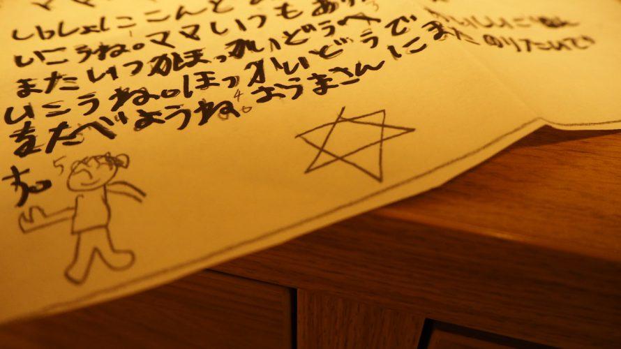 デジタル時代になっても、手書きの手紙はもらって嬉しい。気持ちをここぞと伝えたいときに書きたい