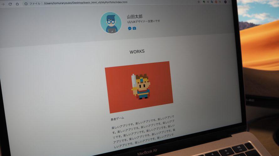 文系人間がWebプログラミングを学ぶには。ドットインストール(動画)+テキストエディタで手を動かすことが最適