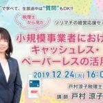 【お知らせ】2019/12/24 ソリマチ株式会社様主催『みんなの経営応援セミナー(無料Live)』にてオンラインセミナーを行います