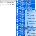 大量のファイルの名前を一括で置換えたいとき(MacのFinder機能)
