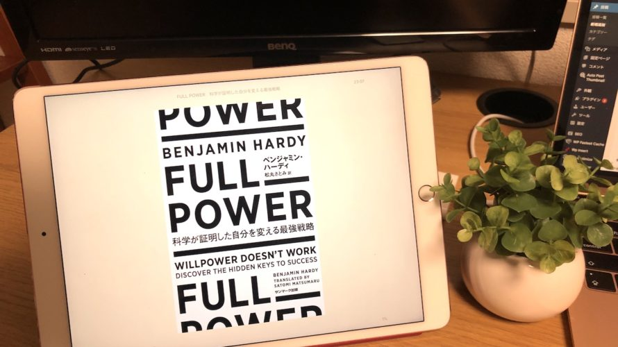 環境が人を作る。意志力に頼らない生き方を目指そう – 『FULL POWER』