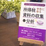 【お知らせ】2020/5/26(火)、出版記念オンラインセミナー(書籍特典あり)をします