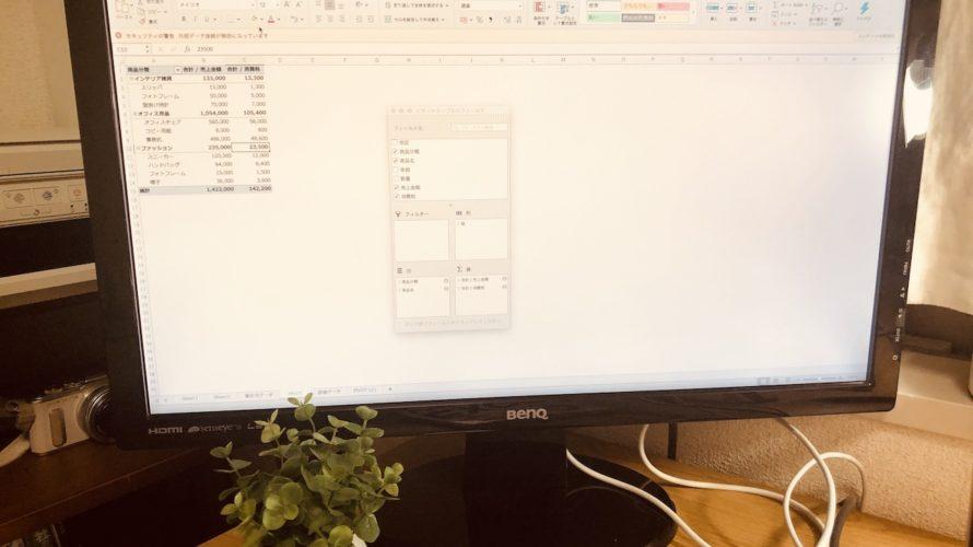 経理が活用したいExcelの集計機能、ピボットテーブルのメリットと基本的な使い方