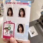 証明写真は、コンビニ印刷可能な200円のピクチャンで気軽に撮ろう!