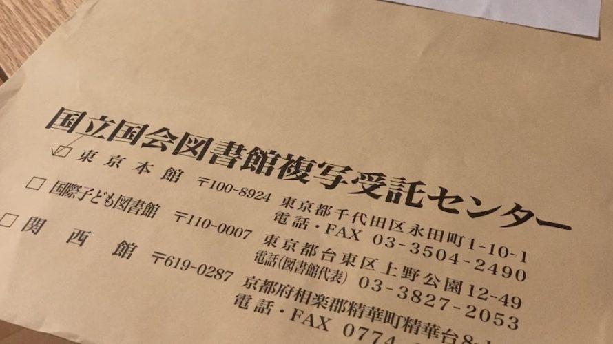 コロナ時代の情報収集に。国立国会図書館の『遠隔複写サービス』を活用しよう