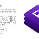 本格的なWebサイトを手間なく作れるCSSの雛形「Bootstrap」のメリット
