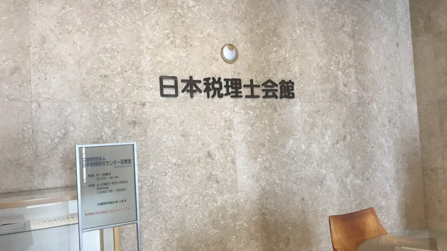 税金にどっぷり浸かりたい方は、大崎の税理士会館内の日本税務研究センター図書室へ。