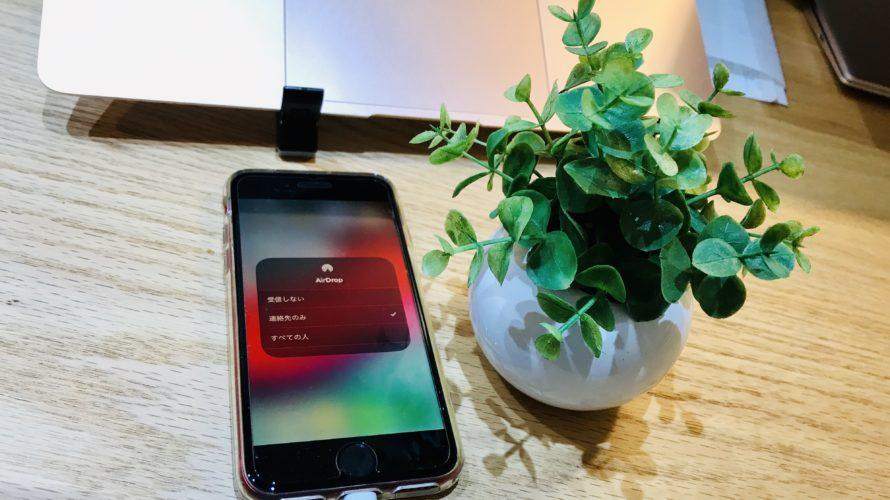Apple製品ユーザーなら、AirDropでファイル送信がスムーズに。