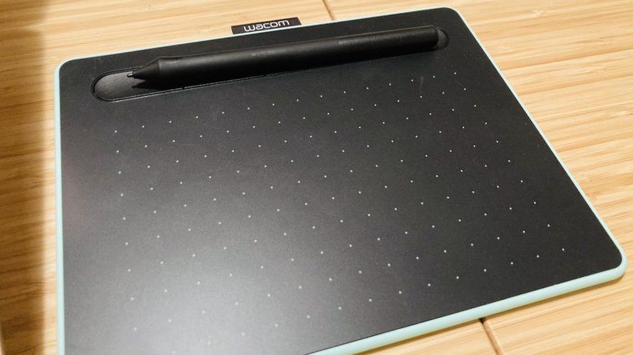 Wacom intuosのタブレットにデジタルペンで手書き。どの程度仕事に活かせるか