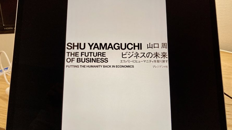 [お勧め本]『ビジネスの未来 エコノミーヒューマニティを取り戻す』山口周さん – コンサマトリーな高原社会を目指す