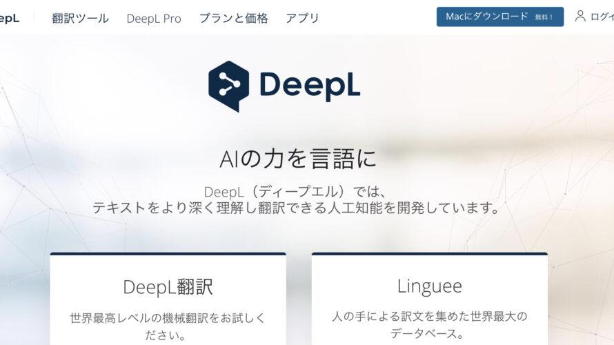 ワンクリックで自然な翻訳ができる『DeepL翻訳』は、文脈を理解したいときに便利。