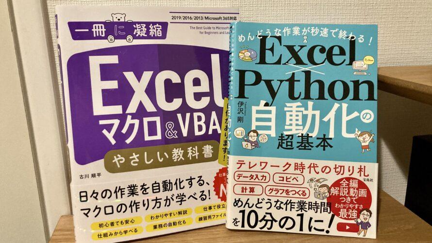 経理のExcel作業の効率化。シート集計プログラムを作ってExcelVBAとPythonの違いを体感してみました。