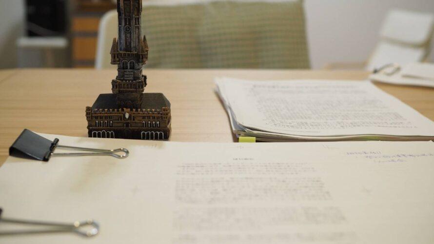 本を書く仕事のために、諦めていること