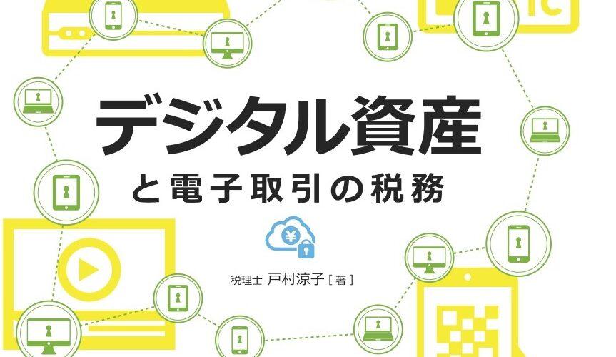 デジタル社会の税務とは。『デジタル資産と電子取引の税務』2021年6月18日発売します。出版キャンペーンのご案内