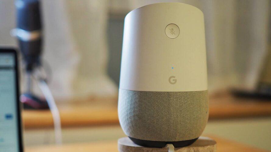 これは使った方が良い!と思うAIスピーカーのGoogle Homeの機能3選