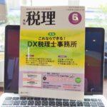 ひとり税理士だからできるDX – 『月刊税理2021年6月号 これならできる!DX税理士事務所』に執筆しました