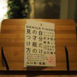 ジーニアスファインダーで自分の天才性を診断。今後の人生を考えるヒントになるかも
