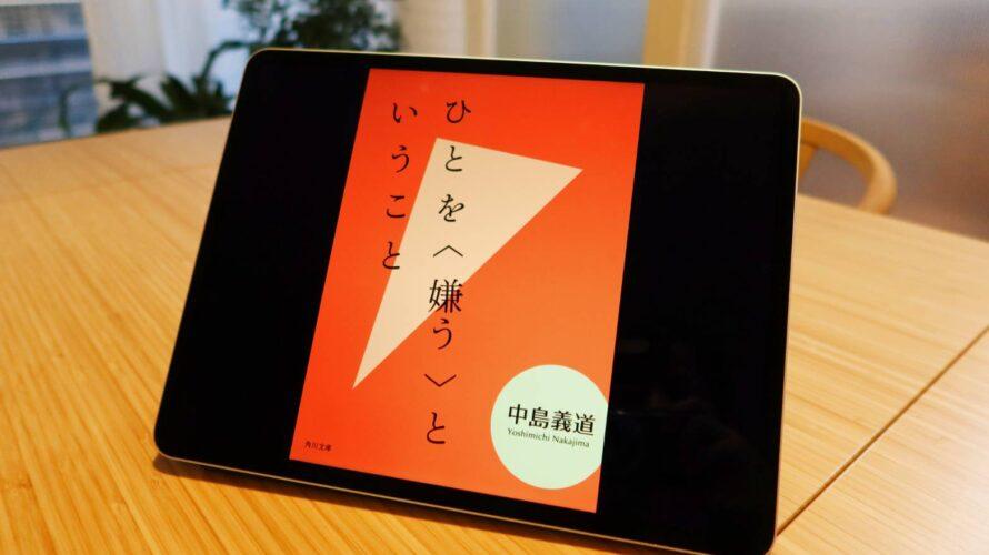 [お勧め本]『ひとを〈嫌う〉ということ』中島義道さん著 -軽くあっさり嫌い合おう
